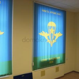 Вертикальные жалюзи с логотипом ВДВ