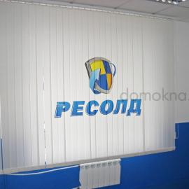 Вертикальные жалюзи с логотипом Ресолд