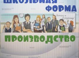 Вертикальные тканевые жалюзи с рекламой Школьной формы