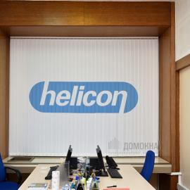 Вертикальные тканевые жалюзи с логотипом Hellicon